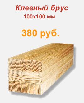 клееный брус 100х100 - продажа